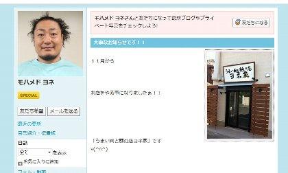 モハメド ヨネ 公式ブログ/大事なお知らせです!! - GREE