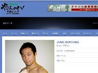 ジョン・ブギョン(鄭富競)/やれんのか!