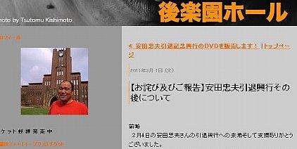 【お詫び及びご報告】安田忠夫引退興行その後について: 安田忠夫引退興行実行委員会のブログ