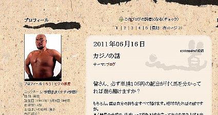安田忠夫 博打の負けは博打で返せ!!