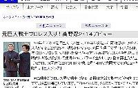 元巨人戦士プロレス入り!高野忍2・14デビュー(野球) ― スポニチ Sponichi Annex ニュース