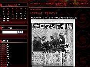 ZERO1オフィシャルブログ 【ZERO1 NEWS】 powered by ZERO1: 3/10 東京スポーツ報道について